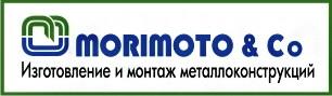 МОРИМОТО